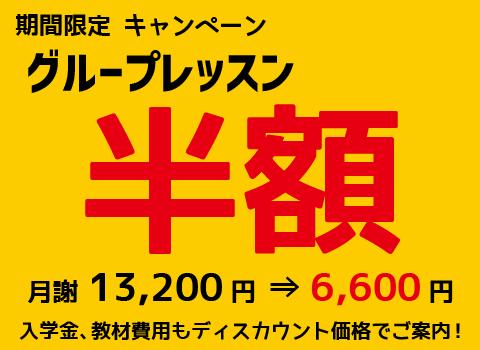 大阪校 タイ語グループレッスンキャンペーン